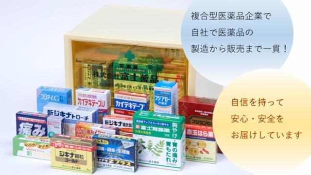 富士薬品 大野営業所の画像・写真