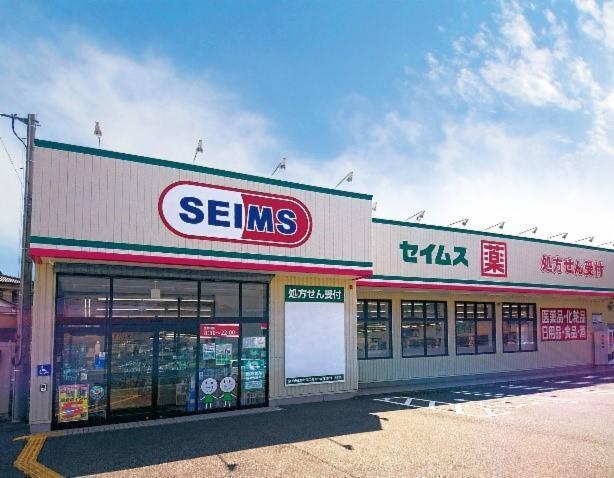 ドラッグセイムス 津野葉山店の画像・写真